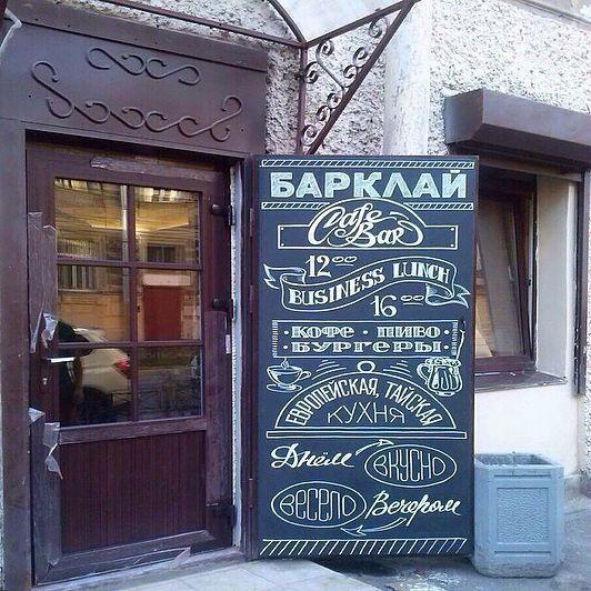 Меловые надписи в кафе 003