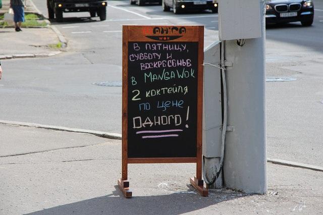 Меловые надписи в кафе 004