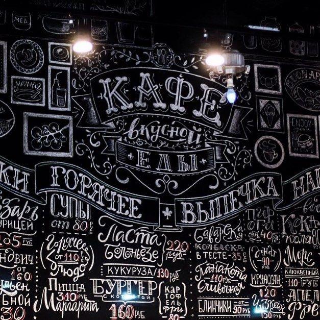 Меловые надписи в кафе 006