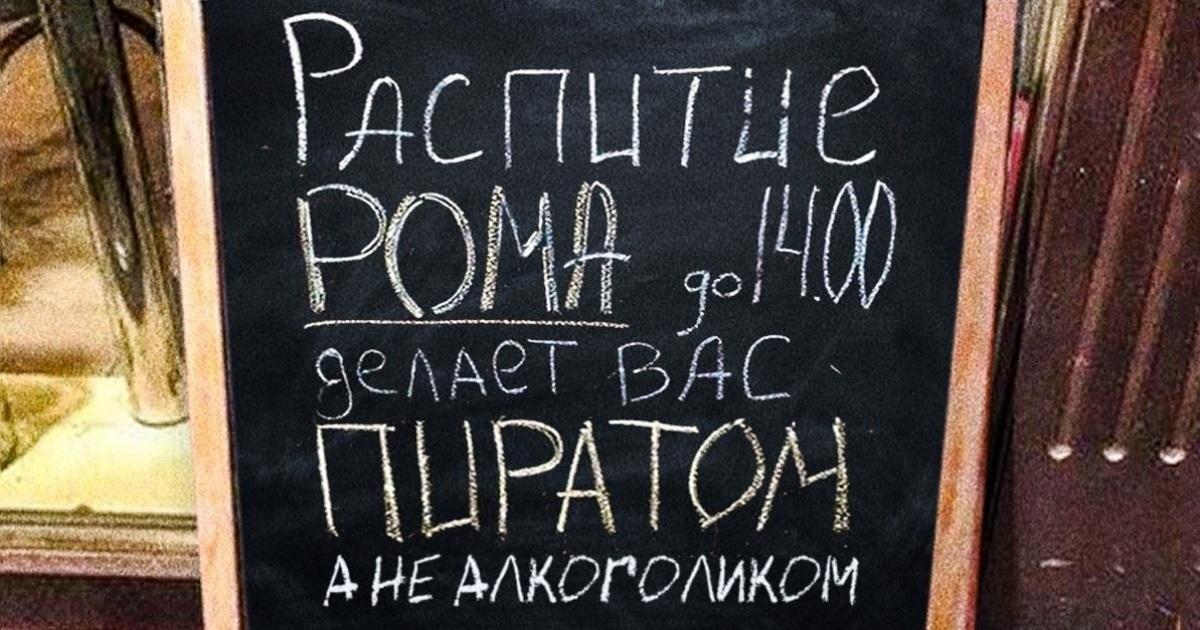 Меловые надписи в кафе 007