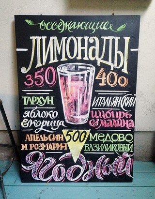 Меловые надписи в кафе 011