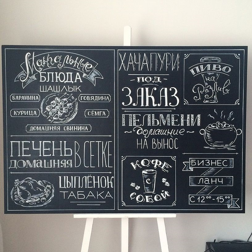 Меловые надписи в кафе 012