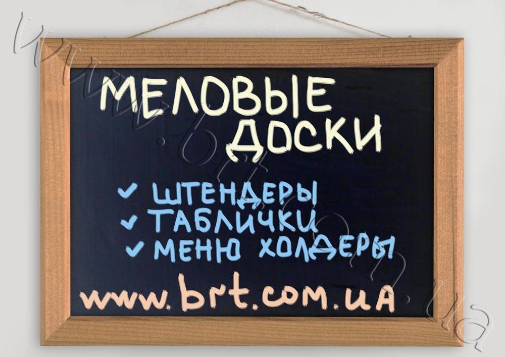 Меловые надписи в кафе 020