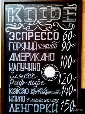 Меловые надписи в кафе 022