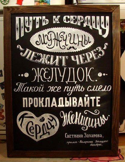 Меловые надписи в кафе 025
