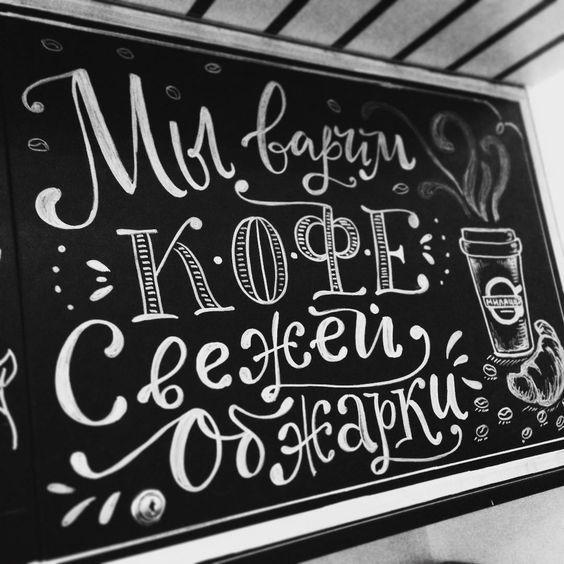 Меловые надписи в кафе 026