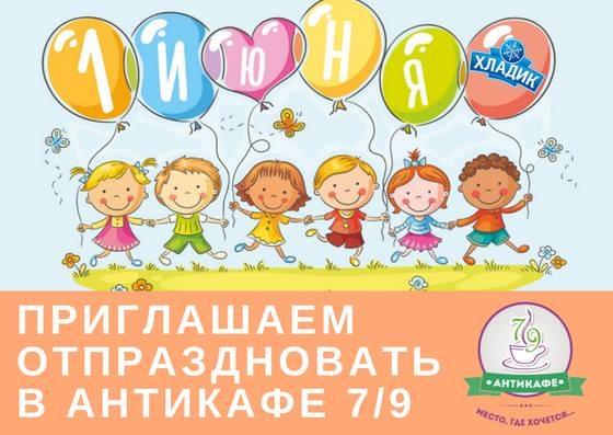 Праздник детства картинка 010