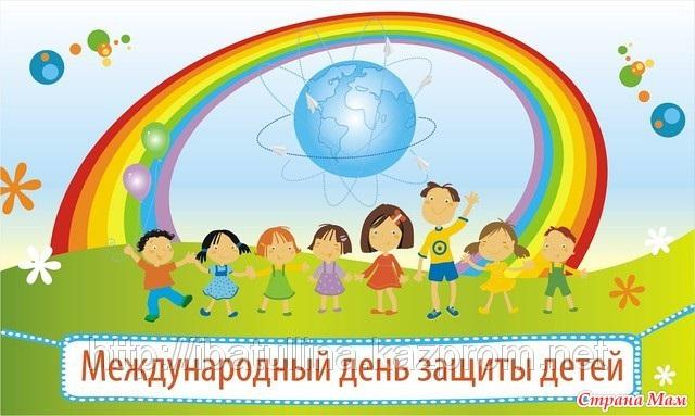 Праздник детства картинка 022