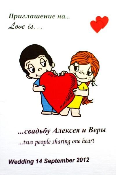 Свадебные картинки love is 001