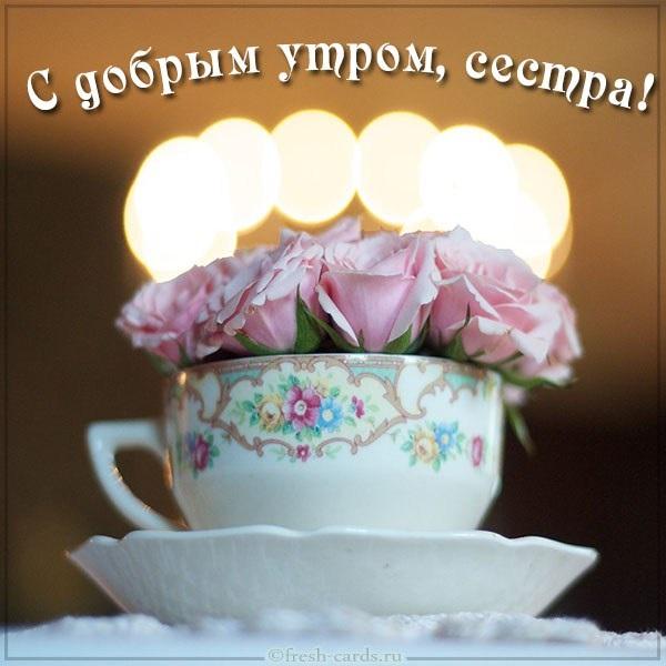 Сестра доброе утро открытки 001