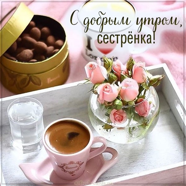 Сестра доброе утро открытки 006