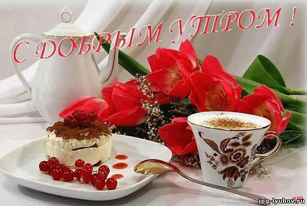Сестра доброе утро открытки 010