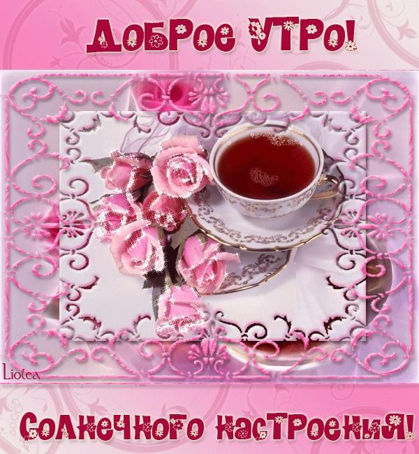 Сестра доброе утро открытки 013