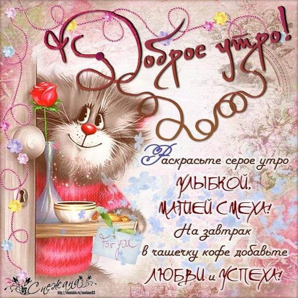 Сестра доброе утро открытки 021