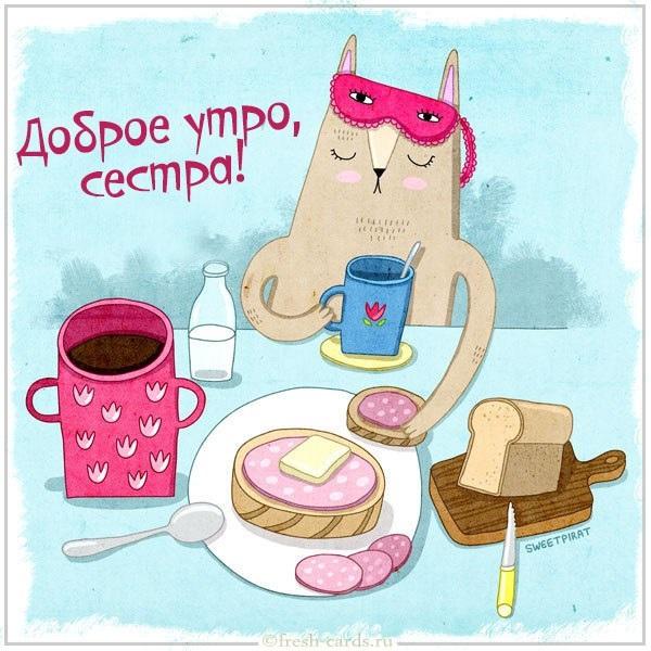 Сестра доброе утро открытки 022