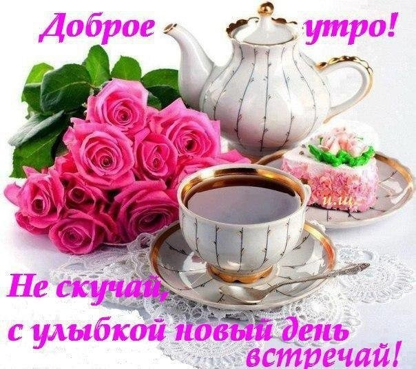 Сестра доброе утро открытки 025