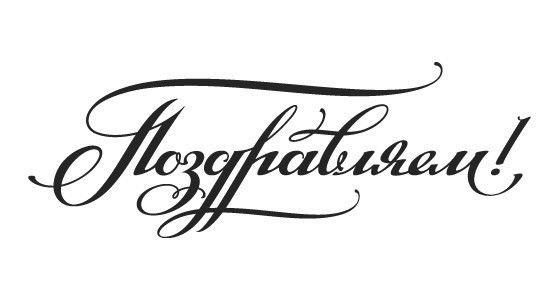 Скрапбукинг надпись поздравляю 001