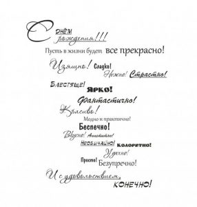Скрапбукинг надпись поздравляю 028