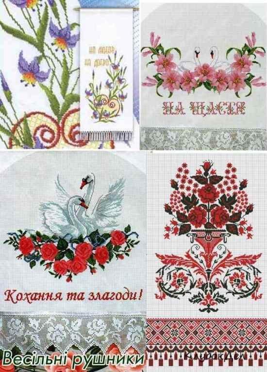 Схема вышивки крестом свадебный рушник 001