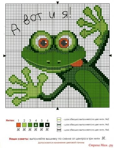 Схема лягушка вышивка 001