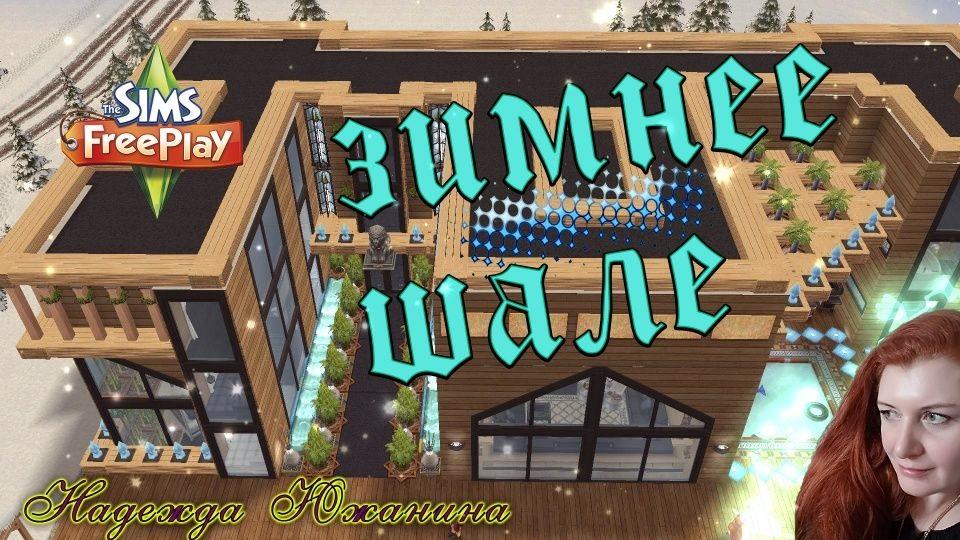 Схемы домов в симс фриплей 001