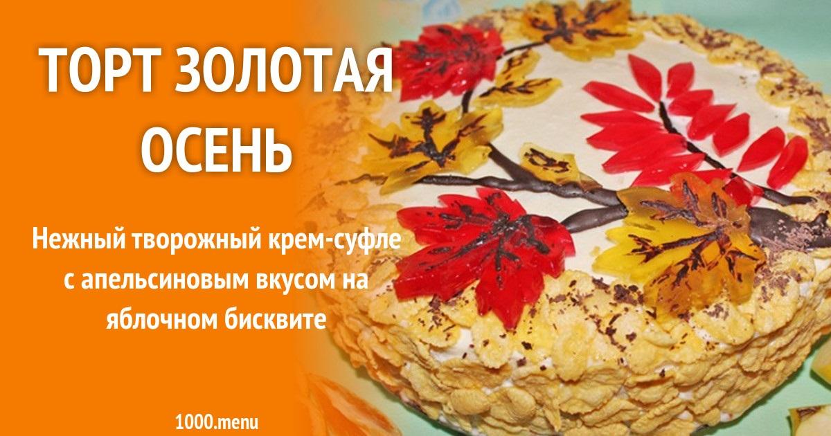 Торт в стиле осень 004