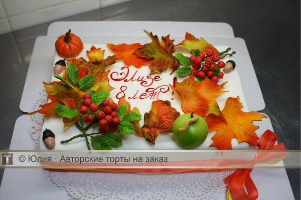 Торт в стиле осень 005