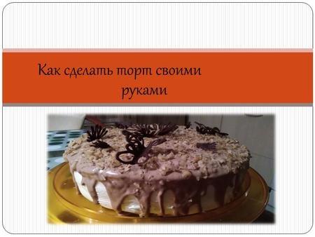 Торт на тему семья 018
