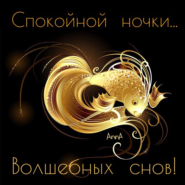 Good night my dear открытки 002