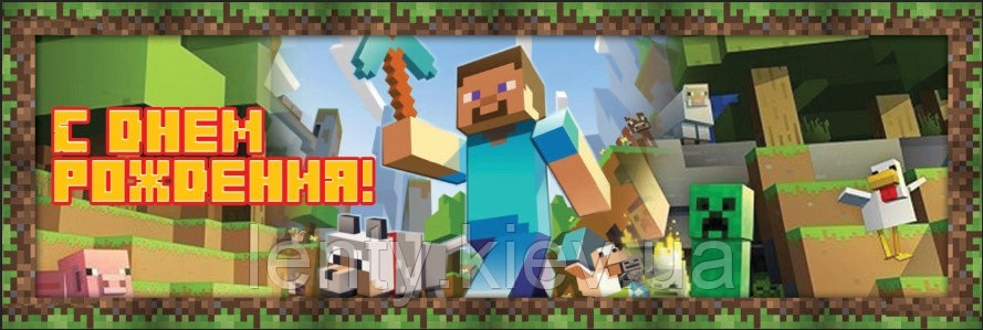 Minecraft плакат 027