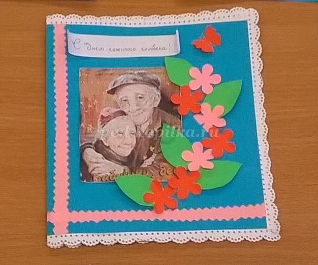Самодельная открытка ко дню пожилого человека 001