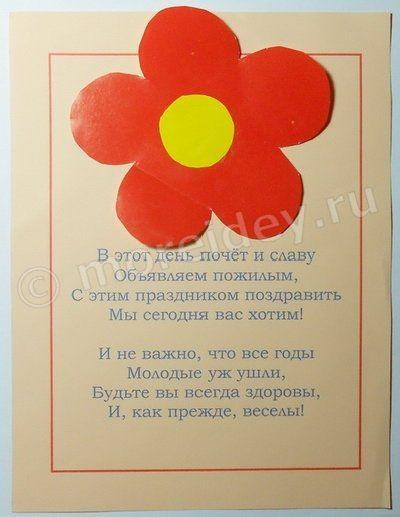 Самодельная открытка ко дню пожилого человека 002