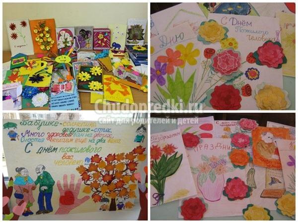 Самодельная открытка ко дню пожилого человека 012