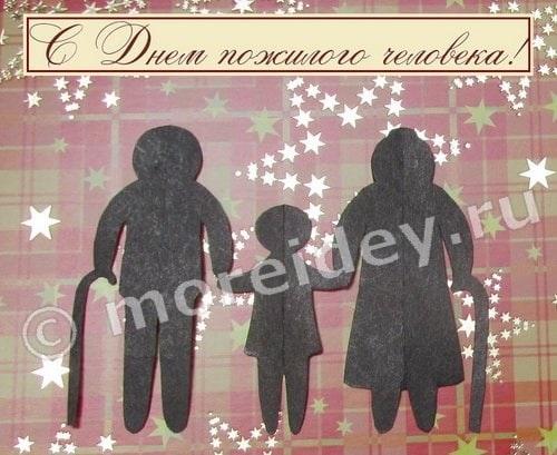 Самодельная открытка ко дню пожилого человека 015