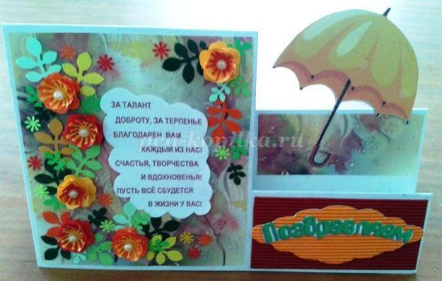 Самодельная открытка ко дню пожилого человека 018