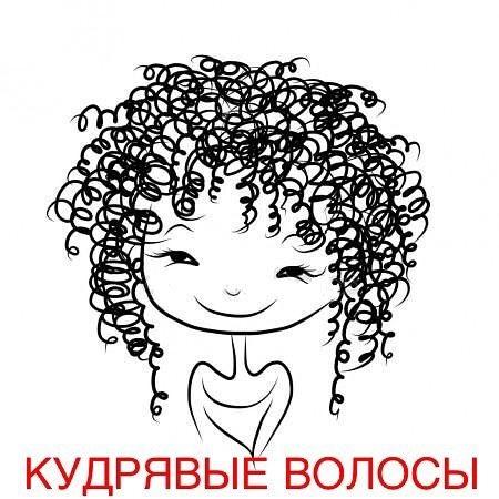 Арт картинки кудрявые девочки 013