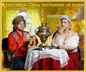 День посиделок на кухне картинки 018