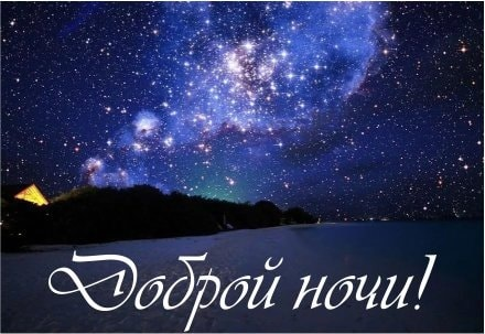 Красивые картинки спокойной ночи для брата 008
