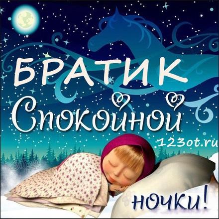 Красивые картинки спокойной ночи для брата 014
