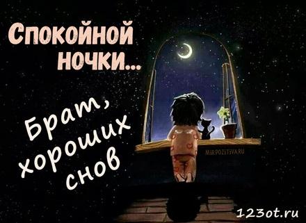 Красивые картинки спокойной ночи для брата 026