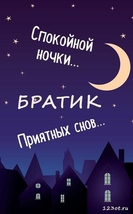 Красивые картинки спокойной ночи для брата 029