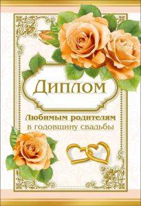 Красивые открытки с юбилеем для родителей 027
