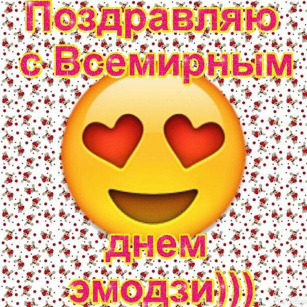 Красивые эмоджи поздравления с днем рождения 010