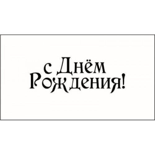Надпись С днём рождения для скрапа 025