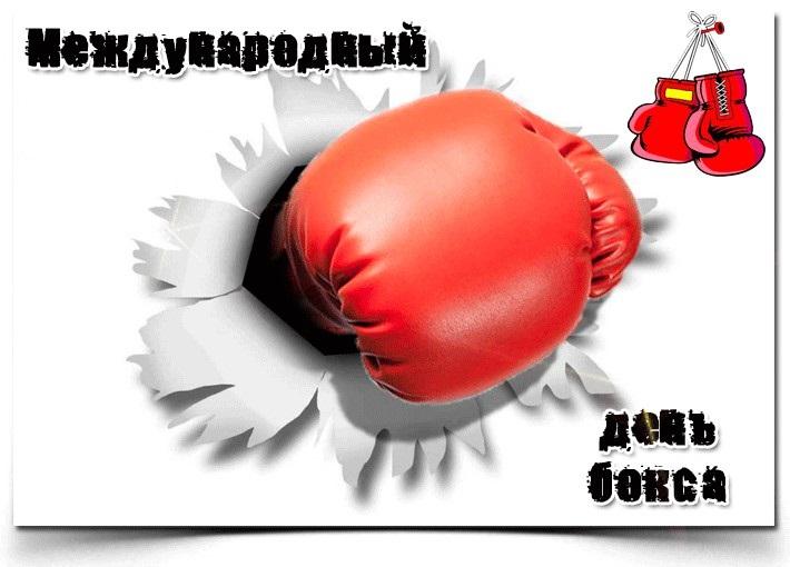Открытки боксера с днём рождения 008