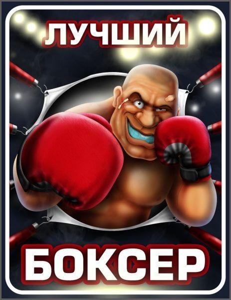Открытки боксера с днём рождения 012