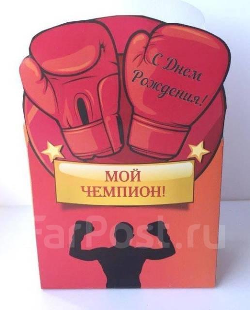 Открытки боксера с днём рождения 019