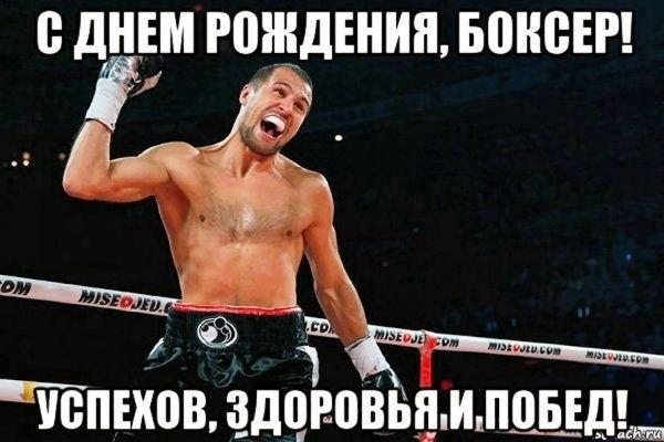 Открытки боксера с днём рождения 022
