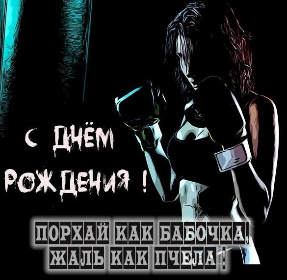 Открытки боксера с днём рождения 028