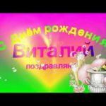 Поздравление с днем рождения Виталия